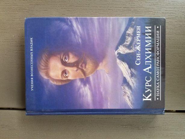 Книга Курс алхимии