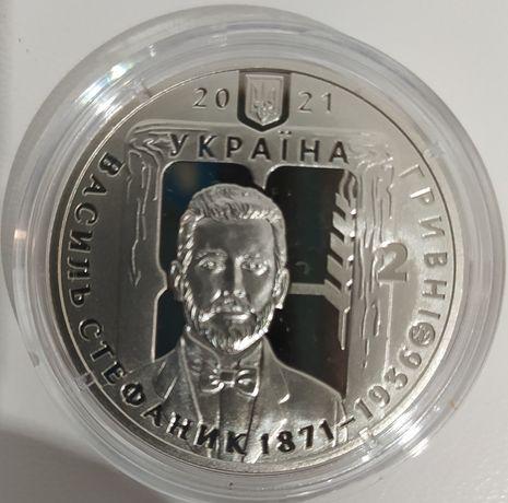 Продам юбилейную монету 2 гривны 2021г Василь Стефаник
