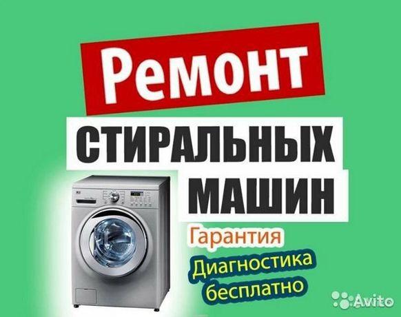 Ремонт стиральных машин!Весь Киев!