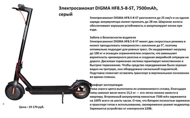Электросамокат DIGMA HF8.5-8-ST, серый