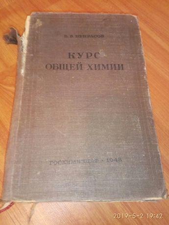 Книга Курс общей химии. Некрасов. 1948.