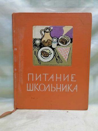 """Книга """" Питание школьника """"  1957 г."""