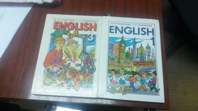 Английский  язык Плахотник