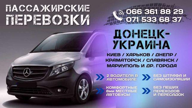 Ежедневные рейсы Донецк-Украина-Донецк. Без пересадок