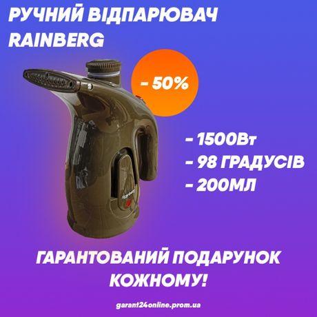 -50% | Ручной отпариватель Rainberg на 1500Вт. Ручний відпарювач