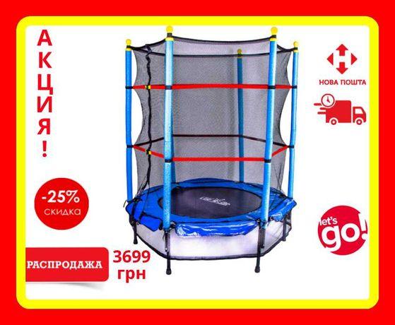 Батут детский батут с сеткой спортивный игровой для прыжков КИЕВ