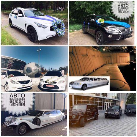 Прокат машины, лимузин, микроавтобус на свадьбу Аренда свадебного авто