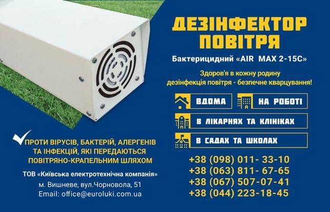 Очищувач повітря бактерицидний «AIR MAX 1-15C» Очиститель воздуха