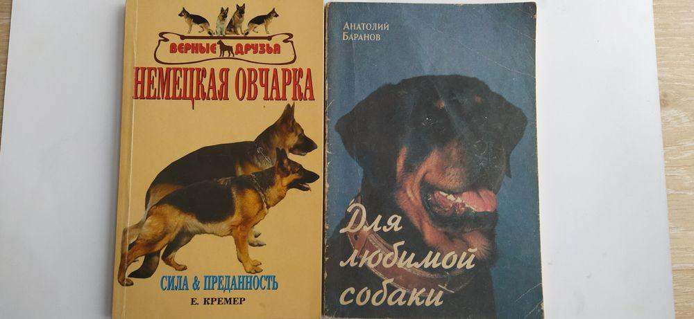 Уход за собакамт книги Львов - изображение 1