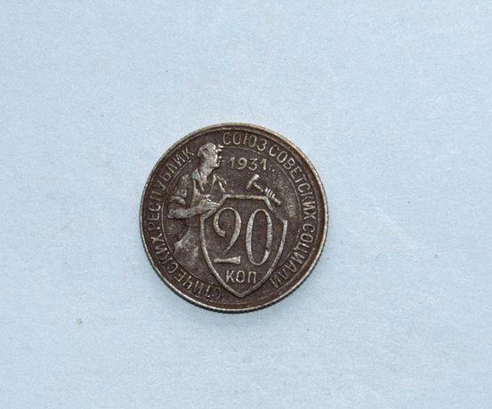 Продам 20 копеек 1931. Монеты СССР