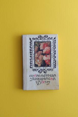 """Кулинарная книга """"Современная украинская кухня"""" 1989"""