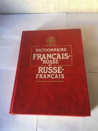 Словарь французско-руский и русско-французский