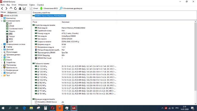 Оперативная память 4 гб ддр4 2666 мнz и др.комплектующие