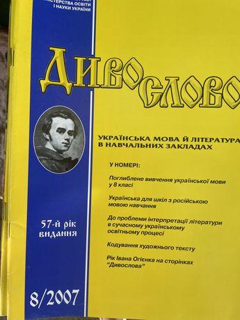 Дивослово , українська мова та література в клолі
