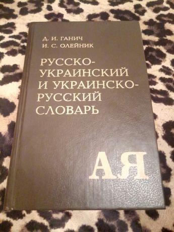 Словарь русско-украинский и украинско-русский Ганич, Олейник