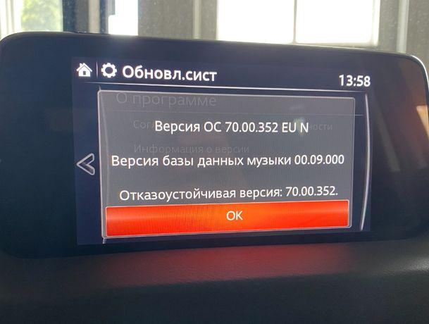 Mazda русификация / прошивка русского украинского языков навигация