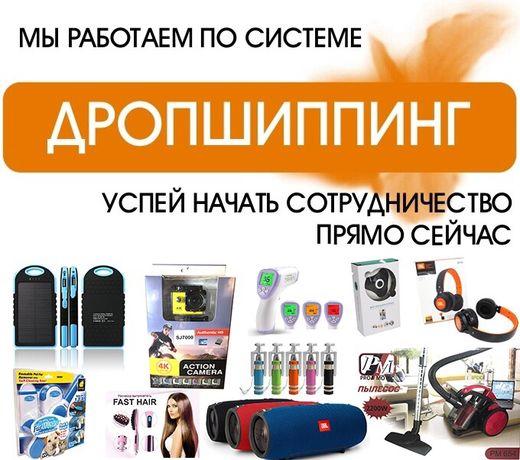 Поставщик товаров дропШиппинг Украина оптОм поДропшипинг предложения