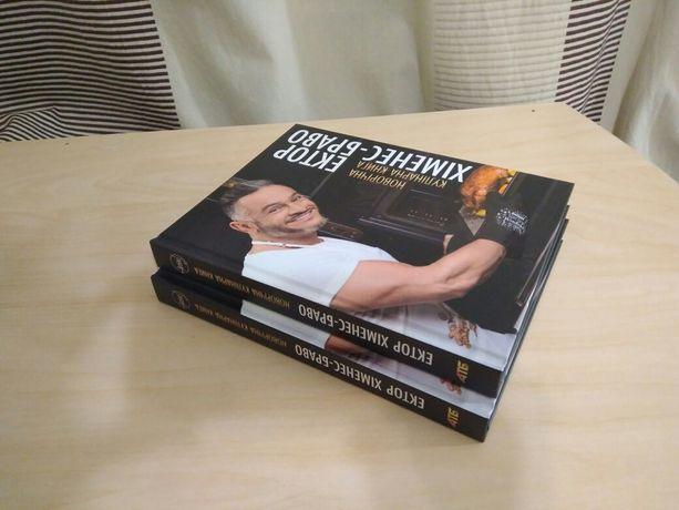 Книга кулинарная Эктор Хименес-Браво