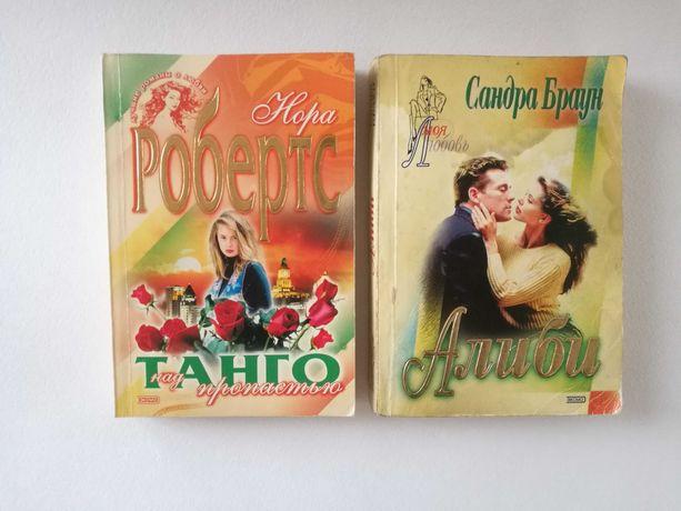 Любовні романи (любовные романы)