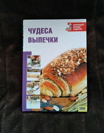 """Серия книг """"Коллекция лучших рецептов"""""""