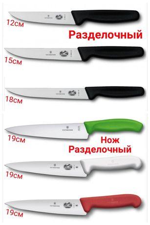 Victorinox Нож Шеф повар Разделочный Универсал Мясника Swibo для стейк