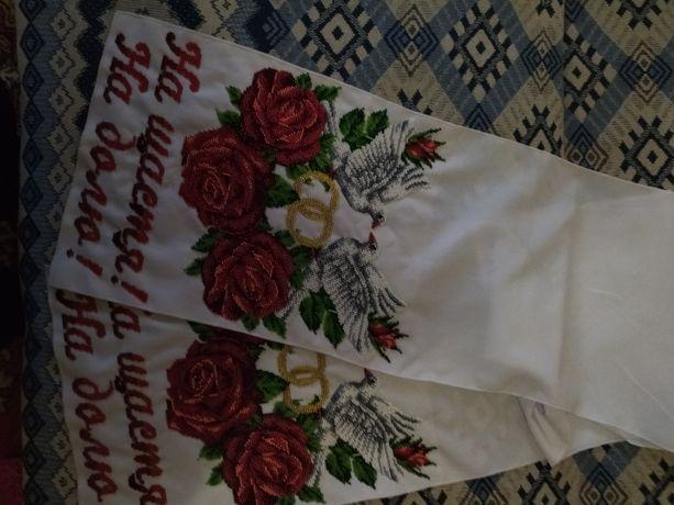 Весільний рушник.