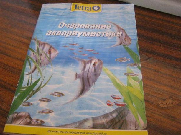 Брошура по аквариумистике