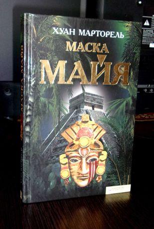 Хуан Марторель Маска майя (фантастика фэнтези фентези)