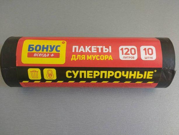 Продам суперпрочные мусорные пакеты 120л/10 шт