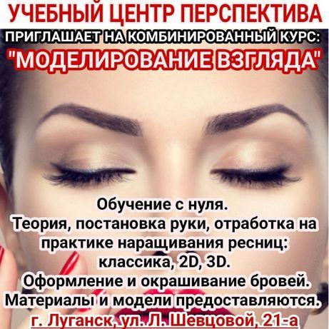 Курсы НАРАЩИВАНИЕ РЕСНИЦ, Проф-ВИЗАЖ, БРОВ-мастер, Вечерние прически