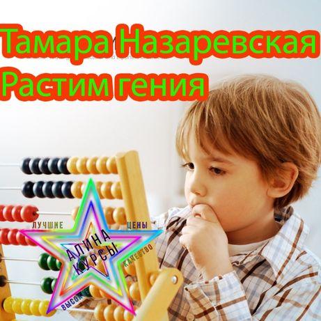 Тамара Назаревская - Растим гения
