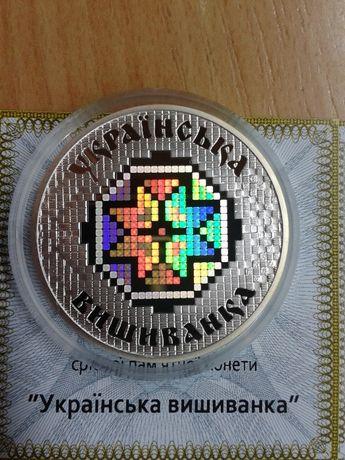 10 грн. 2013р. ,,Українська вишиванка+сертифікат+футляр