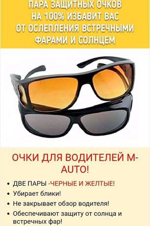 Очки антиФары антиБлик дляВодителей хамелеон hdVision водительские 2в1