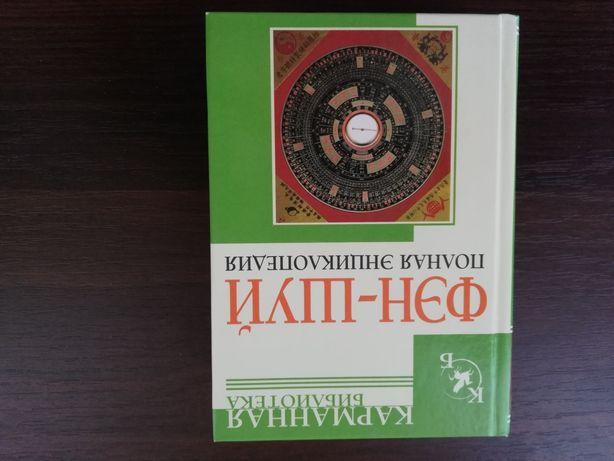 """Книга """"Фен-шуй, полная энциклопедия""""."""