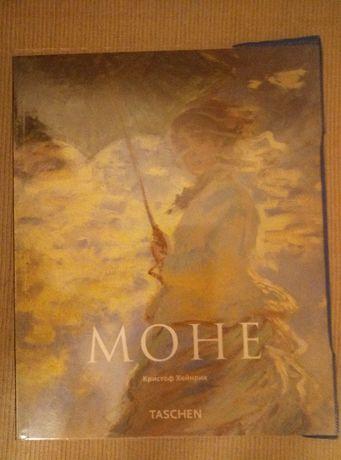 "Книга ""Клод Моне"" К. Хейнрих 2001"