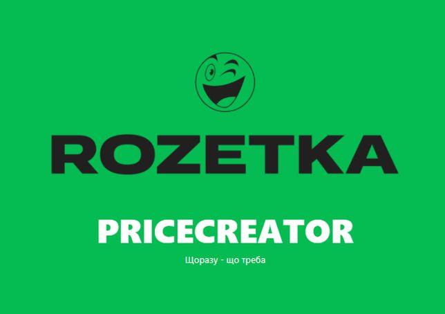 Pricecreator Rozetka Розетка перенос синхронизация настройка кабинета