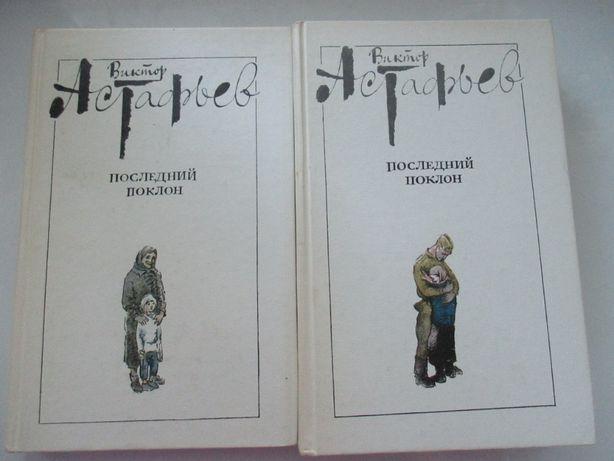 Виктор Астафьев Последний поклон 2 тома