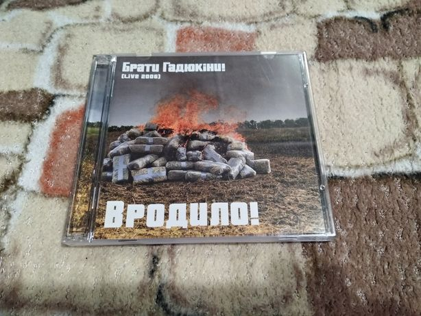 Брати Гадюкіни- Вродило! 2CD