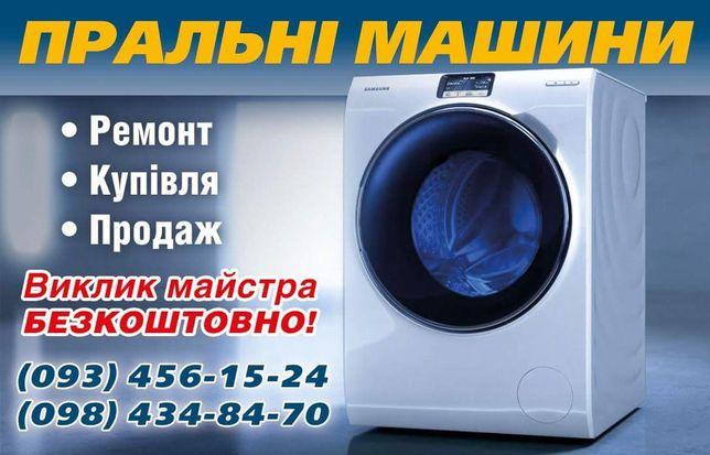 Ремонт стиральных пральних машин на дому