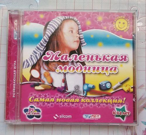 Игры для девочек Маленькая Модница компьютерная игра подарок ребенку