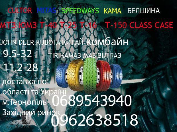 Шини колеса ТРАКТОР КаМА МТЗ ЮМЗ Т-40 сг Т-25 12.4-28 9.5-32 15.5-38