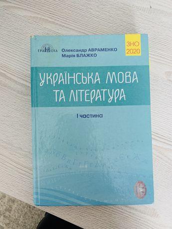 Книга ЗНО