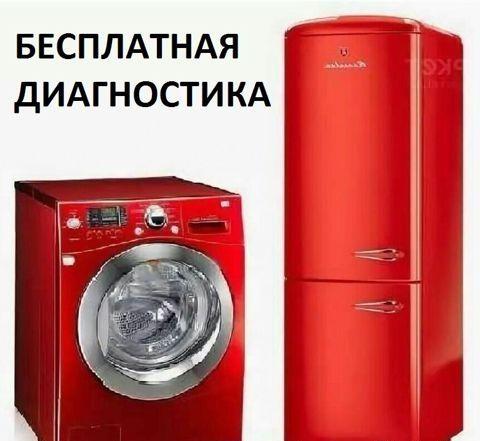 Ремонт стиральных машин,бытовой техники