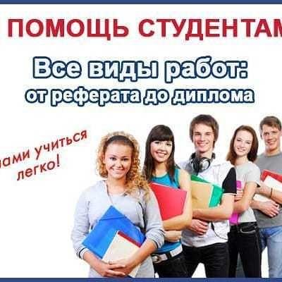 Магістерські, дипломні, курсові, контрольні
