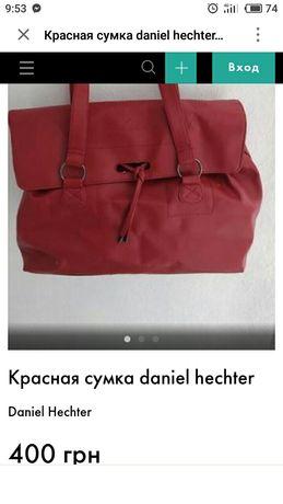 Сумка Daniel Hecgter