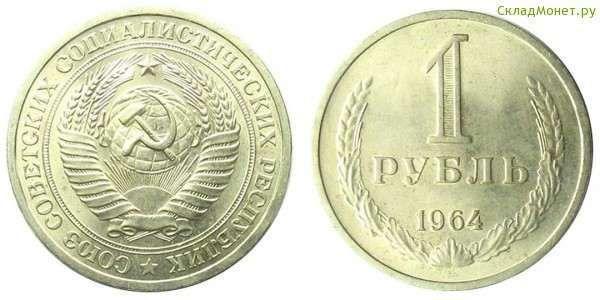 1 рубль СССР 1964 год