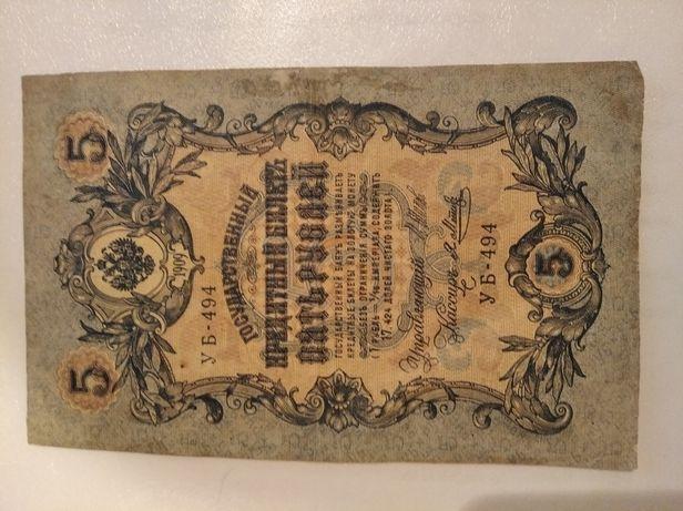 Набор купюр (бонов) Царской России 1,3,5 и 10 рублей