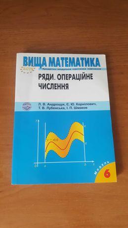 Вища математика. Модуль 6. Ряди. Операційне числення
