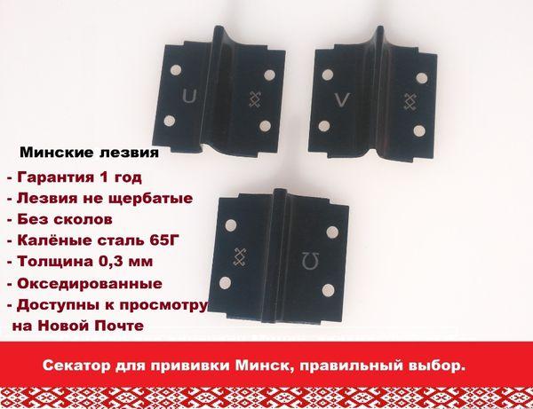 Лезвия Минские на Белорусский Прививочный Секатор (комплект)