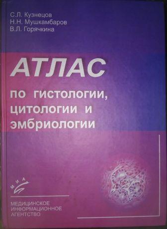 Кузнецов Атлас по гистологии, цитологии и эмбриологии 2002 года